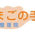 まごの手整復院ロゴ